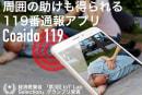 突然の心停止、119番にあわせ周りに助けて!呼びかけ。池袋にiPhone向け緊急情報共有アプリCoaido119導入