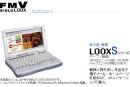 2000年の今日、PHSを内蔵したLOOX Sが発売されました:今日は何の日?