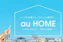 スマホの次は『家』が通信。月490円のホームIoT「au HOME」開始、ドアの開閉・子の帰宅も通知