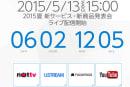 ドコモのスマートフォン夏モデル発表会は5月13日(水)15時から。新サービスにも期待