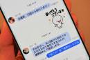 ソフトバンク、Android版「+メッセージ」アプリの配信を再開