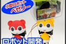 約2万円のお手軽小型ロボット『べゼリー』をドスパラが販売開始。ドライバーとニッパーだけで製作可能