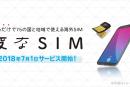 既存のSIMに貼るだけ。『貼るSIM』海外旅行者向けに発売。世界75地域で1日500円