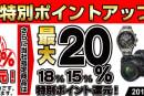 驚きの2年越しに。ヨドバシとビックがポイントアップセール延長を相次ぎ発表、1月20日まで