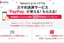 PayPayがついにヤフオクで、2019年2月から。Yahoo!ショッピングやロハコでも利用可能に