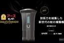 アース、殺虫成分を使わない新世代蚊取り器、1万9800円で発売