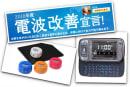 3月28日のできごとは「ソフトバンク電波改善宣言」「AutoMee S 発売」ほか:今日は何の日?
