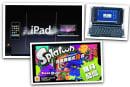 5月28日のできごとは「初代iPad 発売」「スプラトゥーン 発売」ほか:今日は何の日?