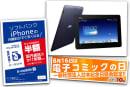 8月16日のできごとは「MeMO Pad FHD10 発売」「b-mobile S スマホ電話SIM 発売」ほか:今日は何の日?