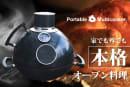 燻製、蒸し、焼き、揚げ料理も可能なマルチ機能スマートオーブン「Portable Multicooker」