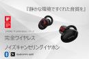 Qi充電対応、2段階のノイキャンを備えた完全ワイレスノイズキャンセリングイヤホン