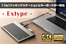 GigabitLANやHDMI出力など11の機能を搭載したポートリプリケーターキーボード「Extype」