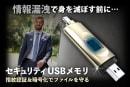 """指紋認証&データ暗号化でファイルを情報漏洩から守る!最新型セキュリティUSBメモリ""""i Secure Master""""【専用アプリ連動/Lightening対応でIphoneにも使用可能】"""