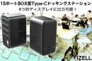4つのディスプレイに出力可能。15ポートBOX型Type-Cドッキングステーション【IZELLBOX-15】