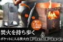 ソロキャンプなどに便利。ポケットに入るドイツの焚火台【Flex Fire 】