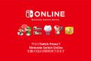 Amazonプライム会員なら「Nintendo Switch Online」が12か月無料に〜Twitch Primeで特典追加