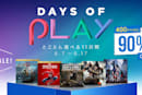 PS4タイトル400本以上が最大90%オフ! 「Days of Playセール」開催中
