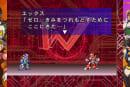 20世紀末のロックマントリビュート、「ロックマンX5」を知ってほしい:レトロゲーム浪漫街道