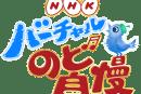 キズナアイら人気VTuber出演の「NHKのど自慢」はファンが純粋に楽しめるコンテンツとなるか?