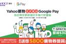 香港 Yahoo 購物現已接受 Google Pay 手機付款了