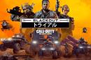 「CoD:BO4」のバトルロイヤルモード「BLACKOUT」、無料トライアル開始!PS4、Xbox One、PCにて配信
