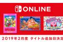 Nintendo Switch Onlineファミコンに『スーパーマリオUSA』『星のカービィ 夢の泉の物語』等3本追加