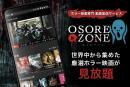 ホラー映画見放題「OSOREZONE」月額500円でサービス開始、2週間トライアルも展開