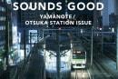 JR東日本が「ASMR」参入 『山手線大塚駅周辺のまちの個性を表す音』