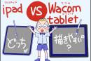 iPad Proと液タブWacom Cintiq 16どちらを買うべきか!?:鈴木みそのえんがちょnote