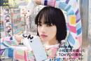 編集ページ全ての写真を「Pixel 3」で撮影した雑誌「VOGUE GIRL」小松菜奈が表紙で3月14日に発売