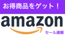 Amazonセール速報6月24日昼版|Kindle Oasis (第9世代) が最大17%オフ #セール #特価