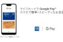 Google Payに「iD」が対応、三井住友・ライフカードの2社から
