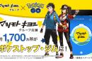 マツキヨグループ、国内外の約1700店舗がポケモンGOのポケストップやジムに