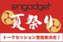 トークセッション登壇者決定! Engadget夏祭りの参加者募集中:無料イベント