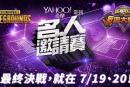 台湾YahooのeSportsトーナメント「PUBG」「Hearthstone」決勝を生中継!19日20時〜&20日19時〜