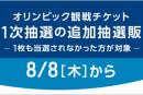 敗者復活戦、東京五輪チケットの追加抽選販売を8月8日から実施
