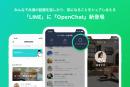 LINEアプリにコミュニティ機能「オープンチャット」が出現