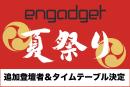 追加登壇者、タイムテーブル決定! Engadget夏祭りの参加者募集中:無料イベント