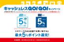ぜひ登録を。ICOCA利用で5%ポイント還元「キャッシュレスGO!GO!キャンペーン」をJR西日本が実施