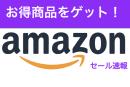 Amazonセール速報9月24日昼版|アイリスオーヤマのテレビや白物家電がお買い得 #特価