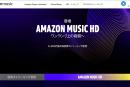 ハイレゾ聴き放題「Amazon Music HD」登場、ユーミンの400曲を網羅