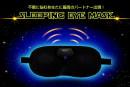 EMS低周波で心地よく。日中の仮眠にも使えるアイマスク「 SLEEPING EYE MASK」