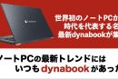 無料イベント:「ノートPC30年の歴史をdynabookで振り返る」発売直前の最新モデルをタッチ&トライ