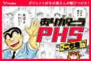 ワイモバイルとこち亀がコラボ。「ありがとうPHS x こち亀」特設サイト公開