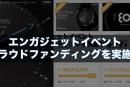 無料イベント:「1億円調達達成。なぜシチズンはクラウドファンディングを選択したのか」Engadget meetup