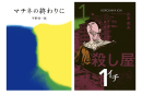 Amazon Black Friday情報|「マチネの終わりに」や「殺し屋1」など1万点以上の電子書籍が96円に
