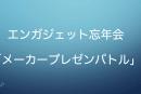 登壇社・観覧者募集:無料イベント「Engadget忘年会 メーカープレゼンバトル」