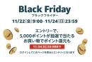 Amazon Black Friday情報|ページをみるだけで5000ポイントが当たるキャンペーンを展開中