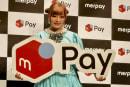 メルペイ、友達招待で1人1000円バラマキ 第2弾が始動