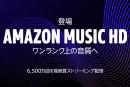 ハイレゾ聴き放題で差別化した「Amazon Music HD」UIは△だが、曲数は◎|ベストバイ2019
